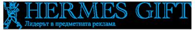 Hermes Gift | Хермес Гифт | Лидерът в предметната реклама